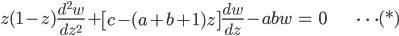 { \displaystyle\begin{align*}     z(1-z)\frac{d^2w}{dz^2} + \left[c - (a+b+1)z\right]\frac{dw}{dz} - ab w &= 0 & \cdots (*) \end{align*}}