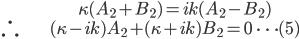 { \displaystyle\begin{align*}   &\kappa(A_2 + B_2) = ik(A_2 - B_2) \\   \therefore \, &(\kappa-ik)A_2 + (\kappa+ik)B_2 = 0 \qquad\cdots (5) \end{align*}}