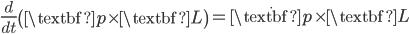{ \displaystyle\begin{align*}   \frac{d}{dt}\left(\textbf{p} \times \textbf{L}\right) = \dot{\textbf{p}} \times \textbf{L} \end{align*}}