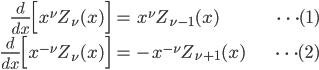 { \displaystyle\begin{align*}   \frac{d}{dx}\Big[x^\nu Z_\nu(x)\Big] &= x^\nu Z_{\nu-1}(x) &\cdots (1) \\   \frac{d}{dx}\Big[x^{-\nu}Z_\nu(x)\Big] &= -x^{-\nu} Z_{\nu+1}(x) &\cdots (2) \end{align*}}
