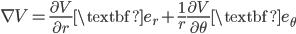 { \displaystyle\begin{align*}   \nabla V = \frac{\partial V}{\partial r} \textbf{e}_r     + \frac{1}{r} \frac{\partial V}{\partial \theta} \textbf{e}_\theta \end{align*}}