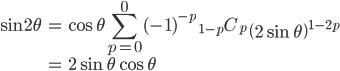 { \displaystyle\begin{align*}   \sin 2\theta     &= \cos\theta \sum_{p=0}^0 (-1)^{-p}\;{}_{1-p}C_p \;\left(2\sin\theta\right)^{1-2p} \\     &= 2\sin\theta\cos\theta \end{align*}}