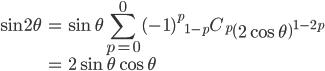 { \displaystyle\begin{align*}   \sin 2\theta     &= \sin\theta \sum_{p=0}^0 (-1)^p {}_{1-p}C_p \left(2\cos\theta\right)^{1-2p} \\     &= 2\sin\theta\cos\theta \end{align*}}