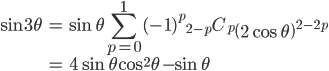 { \displaystyle\begin{align*}   \sin 3\theta     &= \sin\theta \sum_{p=0}^1 (-1)^p {}_{2-p}C_p \left(2\cos\theta\right)^{2-2p} \\     &= 4\sin\theta\cos^2\theta - \sin\theta \end{align*}}