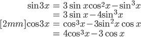 { \displaystyle\begin{align*}   \sin 3x     &= 3\sin x \cos^2x - \sin^3 x \\     &= 3\sin x - 4\sin^3x \\[2mm]   \cos 3x     &= \cos^3x - 3\sin^2x\cos x \\     &= 4\cos^3 x - 3\cos x \end{align*}}