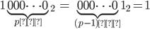 { \displaystyle\begin{align*}   1\underbrace{000\cdots0}_{p\textrm{個}}{}_2 &= \underbrace{000\cdots0}_{(p-1)\textrm{個}}{1}_2 = 1 \end{align*}}