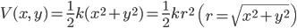 { \displaystyle\begin{align*}   V(x,\,y) = \frac{1}{2}k(x^2 + y^2) = \frac{1}{2}kr^2     \qquad \left(r = \sqrt{x^2 + y^2}\right) \end{align*}}