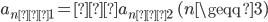 { \displaystyle\begin{align*}   a_{n−1} = −a_{n−2} \qquad(n \geqq 3) \end{align*}}