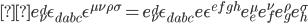 { \displaystylee^d _{\nu} \epsilon _{dabc} \epsilon ^{\mu \nu \rho \sigma} = e^d _{\nu} \epsilon _{dabc} e \epsilon ^{efgh} e^{\mu} _e e^{\nu} _f e^{\rho } _g e^{\sigma} _h }