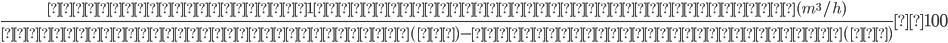 { \frac{室内にいる人が1時間に呼出する二酸化炭素量(m^3/h)}{室内二酸化炭素基準濃度(%)-外気の二酸化炭素濃度(%)} × 100}