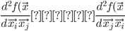 { \frac{d^2 f(\vec{x}}{d \vec{x_i}\vec{x_j}} 、\frac{d^2 f(\vec{x}}{d \vec{x_j}\vec{x_i}} }