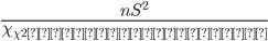 { \frac{nS^2}{\chi_{\chi^2 分布に関する値}}}