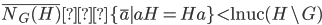 { \overline{N_{G}(H)}=\lbrace \overline{a}\mid aH=Ha \rbrace\lt \mathrm{lnuc}(H\backslash G) }