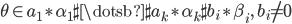 { \theta\in a_{1}\ast\alpha_{1}\sharp\dotsb\sharp a_{k}\ast\alpha_{k}\sharp b_{i}\ast\beta_{i}, \quad b_{i}\neq 0 }