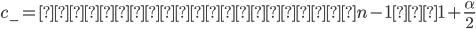 { c_{-} = 分布表の自由度n-1の1 + \frac{\alpha}{2}}