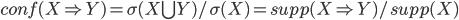 { conf(X \Rightarrow Y) = \sigma(X \bigcup Y) / \sigma(X) = supp(X \Rightarrow Y) / supp(X) }