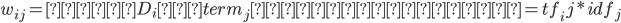 { w_{ij} = 文書D_iのterm_jに対する重み = tf_ij * idf_j}