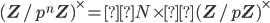 {(\mathbf{Z}/p^n\mathbf{Z})^{\times} =N \times(\mathbf{Z}/p\mathbf{Z})^{\times}}