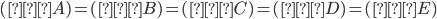 {(式A)=(式B)=(式C)=(式D)=(式E)}