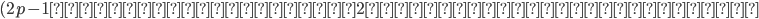 {(2p-1は奇数だから,2と互いに素は自明.}