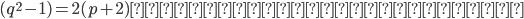 {(q^2-1)=2(p+2)より■と合わせて,}