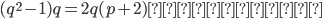 {(q^2-1)q=2q(p+2)となる.}