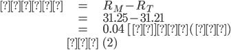 {egin {eqnarray} 誤差 &=& R_{M}-R_{T}  &=& 31.25-31.21  &=& 0.04 {m ~[Ω]}…(答)  &→&(2) end{eqnarray} }