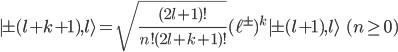 {\begin{align}|\pm\!(l\!+\!k\!+\!1),l\rangle=\sqrt{\frac{(2l+1)!}{n!(2l+k+1)!}}(\ell^{\pm})^k|\pm\!(l\!+\!1),l\rangle\ \ \ (n\geq 0) \end{align}}