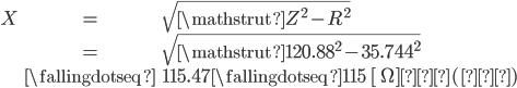 {egin{eqnarray} X&=& sqrt{mathstrut Z^2-R^2}  &=& sqrt{mathstrut 120.88^2-35.744^2}  &fallingdotseq& 115.47 fallingdotseq 115{m ~[ Omega ]} …(答) end{eqnarray}}