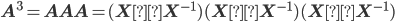 {\bf A}^3={\bf AAA}={\bf (XΛX^{-1})(XΛX^{-1})(XΛX^{-1})}
