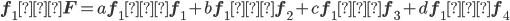 {\bf{f_1・F}}=a{\bf{f_1・f_1}}+b{\bf{f_1・f_2}}+c{\bf{f_1・f_3}}+d{\bf{f_1・f_4}}