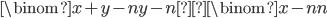 {\binom{x+y-n}{y-n}×\binom{x-n}{n}}