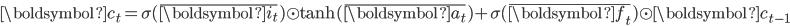 {\boldsymbol{c}_t = \sigma( \bar{\boldsymbol{i}_t}) \odot \tanh(\bar{\boldsymbol{a}_t}) +  \sigma(\bar{\boldsymbol{f}_t}) \odot \boldsymbol{c}_{t - 1}}