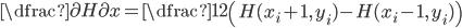 {\dfrac{\partial H}{\partial x} = \dfrac{1}{2} \left( H(x_i+1,\,y_i) - H(x_i-1,\,y_i) \right)}