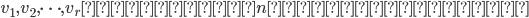 {\displaystyle       v_1, v_2, \dots, v_r は 要素数nの列ベクトル }