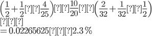 {\displaystyle \left(\frac{1}{2}+\frac{1}{2}×\frac{4}{25}\right)×\frac{10}{20}×\left(\frac{2}{32}+\frac{1}{32}×\frac{1}{2}\right)\\  \\ =0.02265625≒2.3\% }