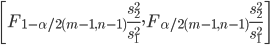 {\displaystyle \left[ F_{1-\alpha/2(m-1,n-1)}\frac{s_2^2}{s_1^2}, F_{\alpha/2(m-1,n-1)}\frac{s_2^2}{s_1^2} \right] }