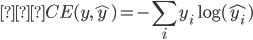 {\displaystyle  CE (y, \hat{y}) =  -\sum_{i} y_i \log{(\hat{y_i})} }