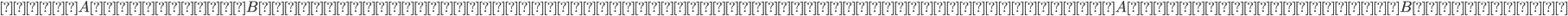 {\displaystyle 次にAに対するBの相対速度だが、これは文字通りに解釈すれば、Aから見たときのBの速度。 }