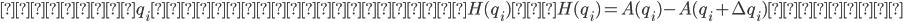 {\displaystyle 濃度値q_iを持った画素数H(q_i)はH(q_i)=A(q_i)-A(q_i+\Delta q_i)となる }