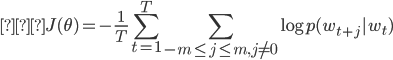 {\displaystyle   J(\theta)= - \frac{1}{T} \sum_{t=1}^T  \sum_{-m \leq j \leq m, j \neq 0} \log{p(w_{t+j} | w_t)} }
