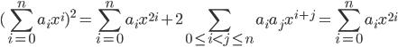 {\displaystyle (\sum_{i=0}^na_ix^i)^2 = \sum_{i=0}^na_ix^{2i}+2\sum_{0 \leq i < j \leq n}a_ia_jx^{i+j} = \sum_{i=0}^na_ix^{2i}}