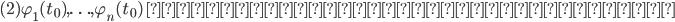 {\displaystyle (2) \varphi_1(t_0),\ldots,\varphi_n(t_0)\ はベクトルとして一次独立}