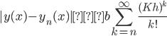 {\displaystyle |y(x)-y_n(x)|≦b\sum_{k=n}^{\infty}\frac{{(Kh)}^k}{k!}}