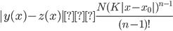 {\displaystyle |y(x)-z(x)|≦\frac{N(K|x-x_0|)^{n-1}}{(n-1)!}}