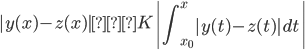 {\displaystyle |y(x)-z(x)|≦K\left|\int_{x_0}^{x}|y(t)-z(t)|dt\right|}