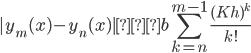 {\displaystyle |y_m(x)-y_n(x)|≦b\sum_{k=n}^{m-1}\frac{{(Kh)}^k}{k!}}