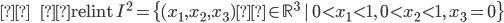 {\displaystyle \;\;\;\;\;\; \mathrm{relint} \ I^2= \{ (x_1,x_2,x_3)\in \mathbb{R}^3 \ | \ 0 \lt x_1 \lt 1, \ 0 \lt x_2 \lt 1, \ x_3 =0 \} }