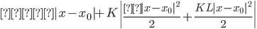 {\displaystyle ≦ε|x-x_0|+K\left|\frac{ε{|x-x_0|}^2}{2}+\frac{KL{|x-x_0|}^2}{2}\right|}