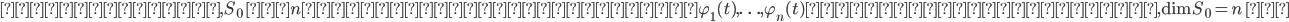 {\displaystyle したがって,S_0\ はn個の一次独立な関数\varphi_1(t),\ldots,\varphi_n(t)で生成されるので,\mathrm{dim}S_0=n \ □}